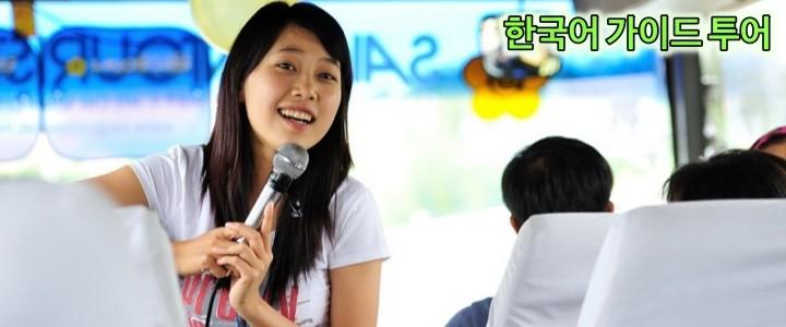 Tìm hướng dẫn viên du lịch - Tiếng Hàn