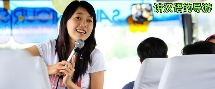 Tìm hướng dẫn viên du lịch - Tiếng Trung