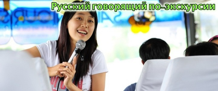 Tìm hướng dẫn viên du lịch - Tiếng Nga