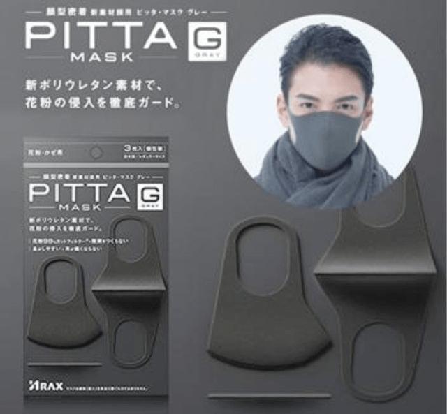 Khẩu trang Nhật Bản Pitta